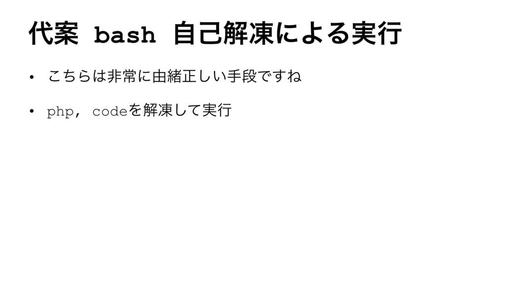 Ҋ bash ࣗݾղౚʹΑΔ࣮ߦ • ͪ͜Βඇৗʹ༝ॹਖ਼͍͠खஈͰ͢Ͷ • php, co...