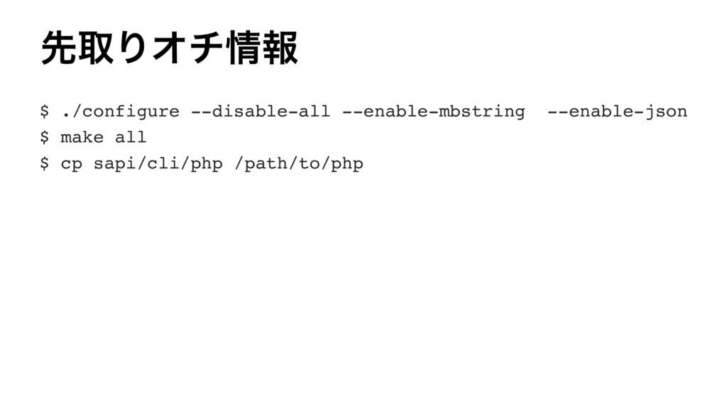 ઌऔΓΦνใ $ ./configure --disable-all --enable-mb...