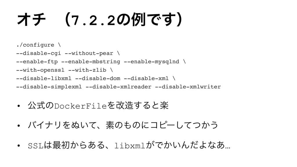 Φν ʢ7.2.2ͷྫͰ͢ʣ ./configure \ --disable-cgi --wi...