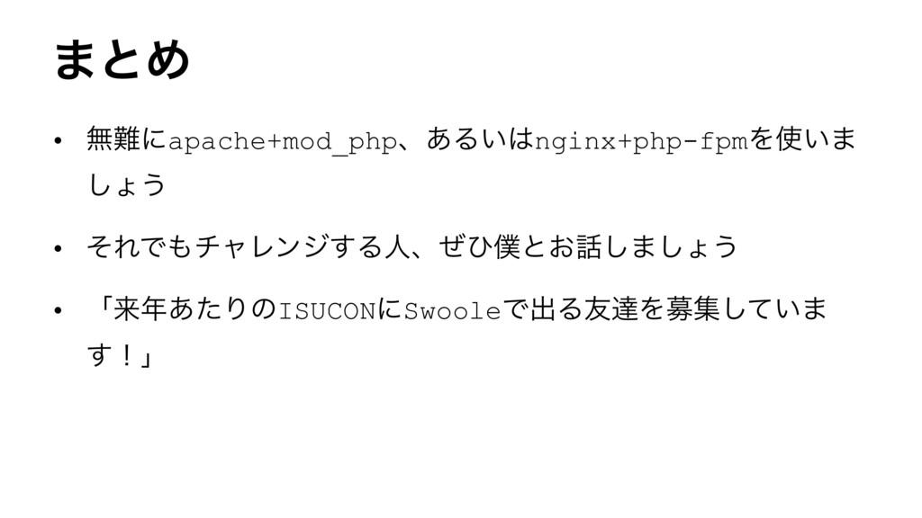 ·ͱΊ • ແʹapache+mod_phpɺ͋Δ͍nginx+php-fpmΛ͍· ͠...