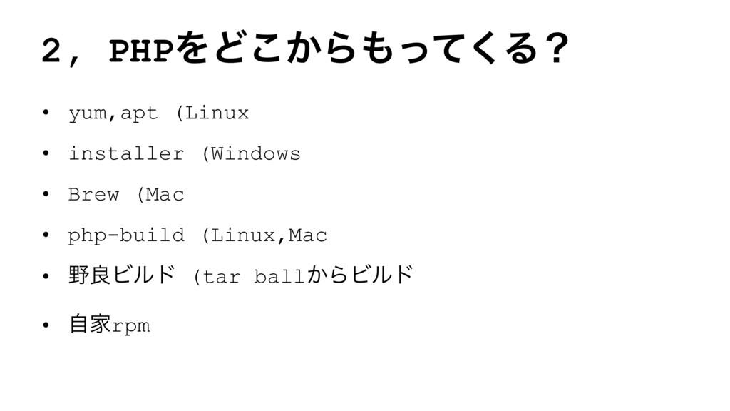 2, PHPΛͲ͔͜Βͬͯ͘Δʁ • yum,apt (Linux • installer ...