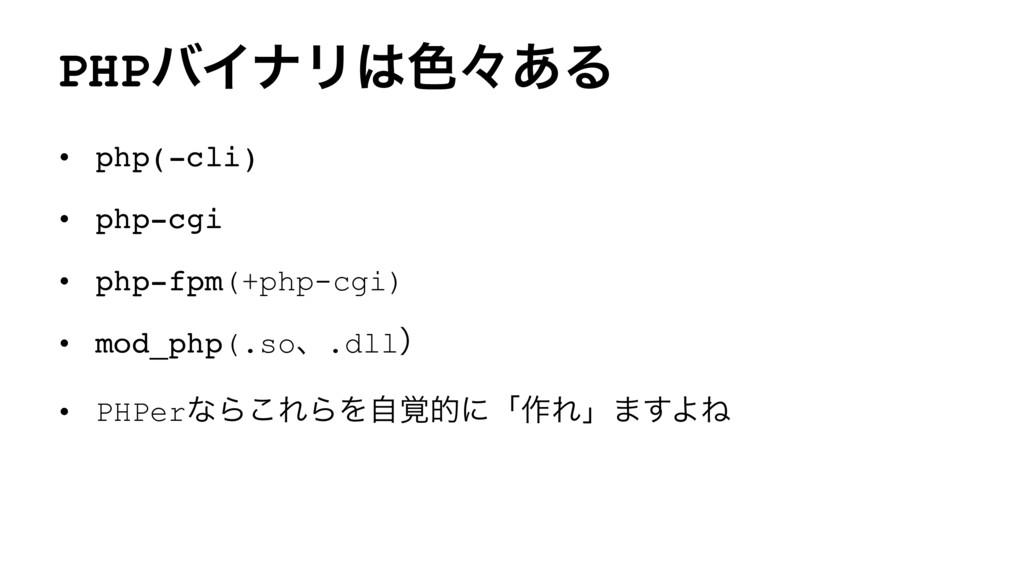 PHPόΠφϦ৭ʑ͋Δ • php(-cli) • php-cgi • php-fpm(+p...