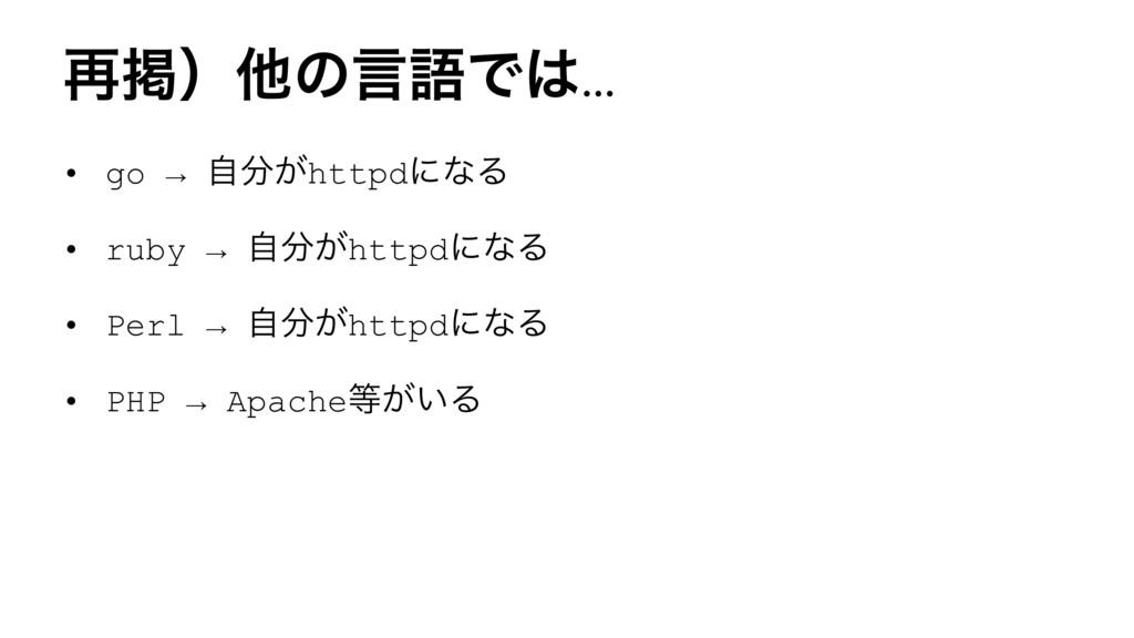 ࠶ܝʣଞͷݴޠͰ… • go → ͕ࣗhttpdʹͳΔ • ruby → ͕ࣗhttpd...
