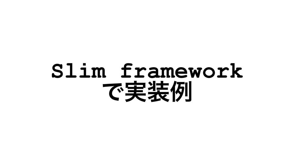 Slim framework Ͱ࣮ྫ