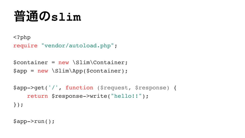 """ී௨ͷslim <?php require """"vendor/autoload.php""""; $c..."""