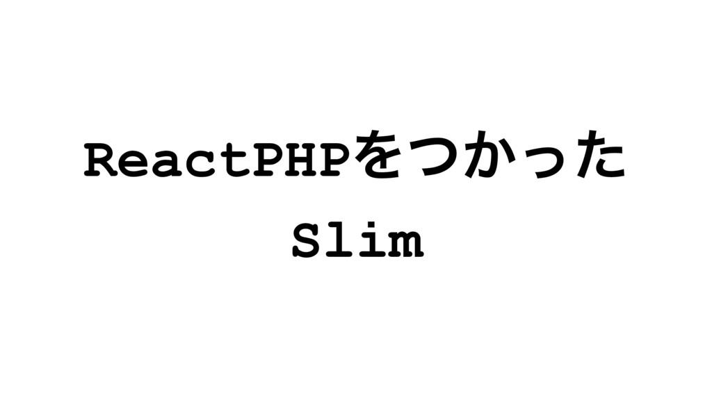 ReactPHPΛ͔ͭͬͨ Slim