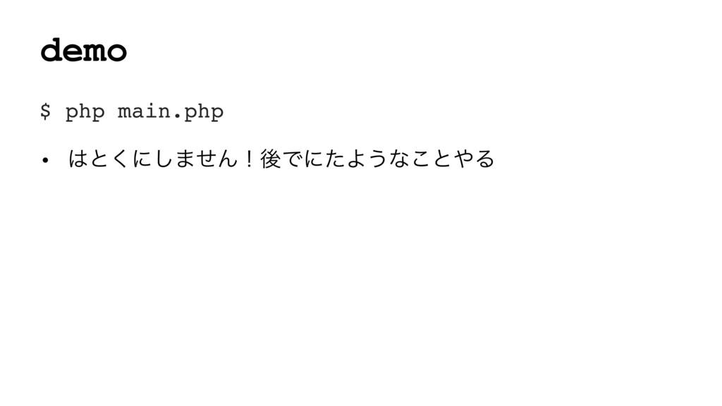 demo $ php main.php • ͱ͘ʹ͠·ͤΜʂޙͰʹͨΑ͏ͳ͜ͱΔ
