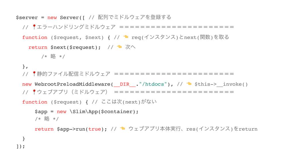 $server = new Server([ // ྻͰϛυϧΣΞΛొ͢Δ // !Τϥ...