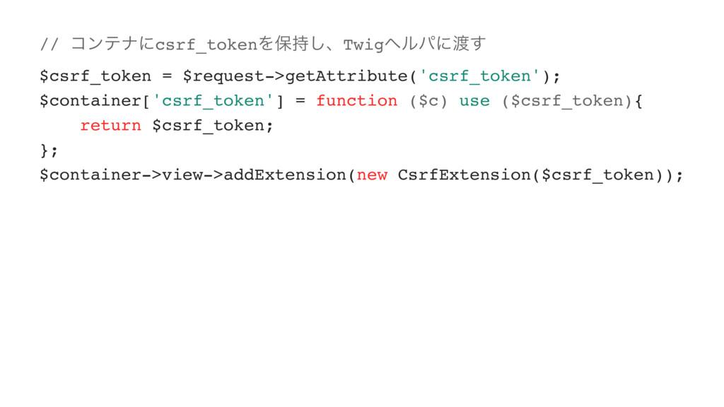// ίϯςφʹcsrf_tokenΛอ͠ɺTwigϔϧύʹ͢ $csrf_token =...