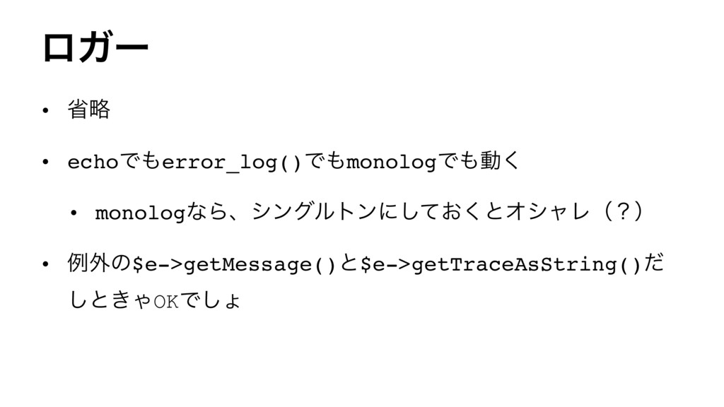 ϩΨʔ • লུ • echoͰerror_log()ͰmonologͰಈ͘ • mon...