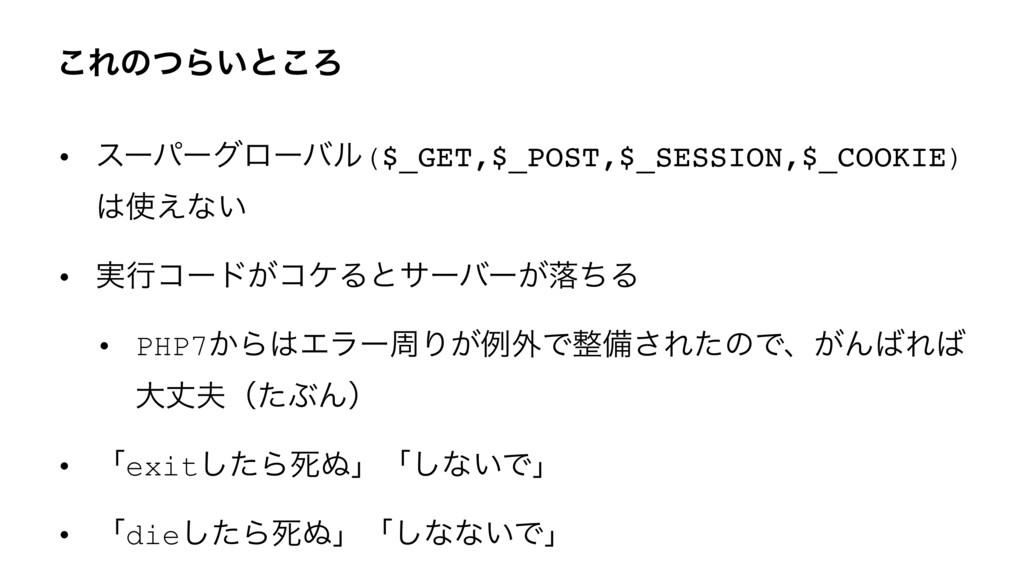 ͜ΕͷͭΒ͍ͱ͜Ζ • εʔύʔάϩʔόϧ($_GET,$_POST,$_SESSION,$_...