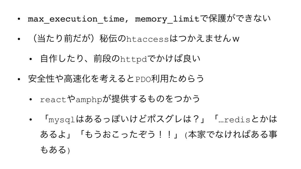 • max_execution_time, memory_limitͰอޢ͕Ͱ͖ͳ͍ • ʢ...
