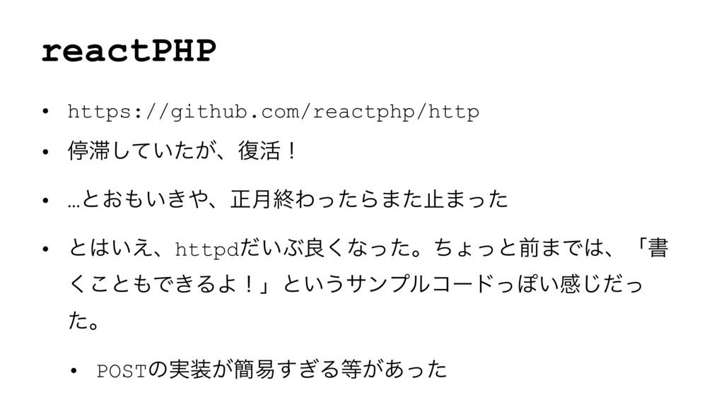 reactPHP • https://github.com/reactphp/http • ఀ...