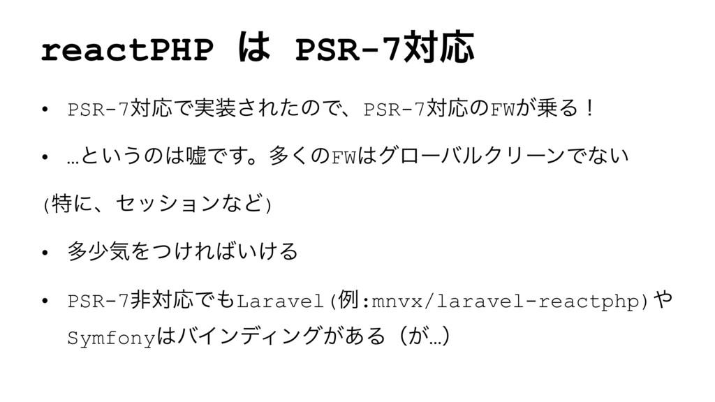 reactPHP  PSR-7ରԠ • PSR-7ରԠͰ࣮͞ΕͨͷͰɺPSR-7ରԠͷFW...