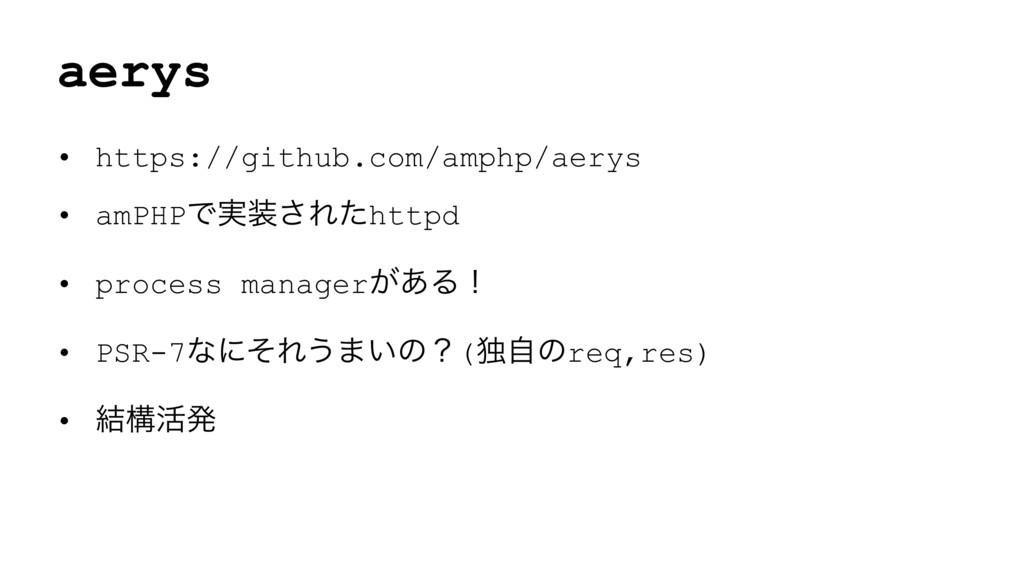 aerys • https://github.com/amphp/aerys • amPHPͰ...
