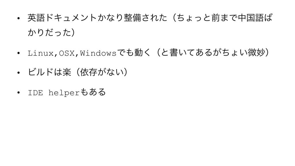 • ӳޠυΩϡϝϯτ͔ͳΓඋ͞Εͨʢͪΐͬͱલ·Ͱதࠃޠ ͔Γͩͬͨʣ • Linux,O...