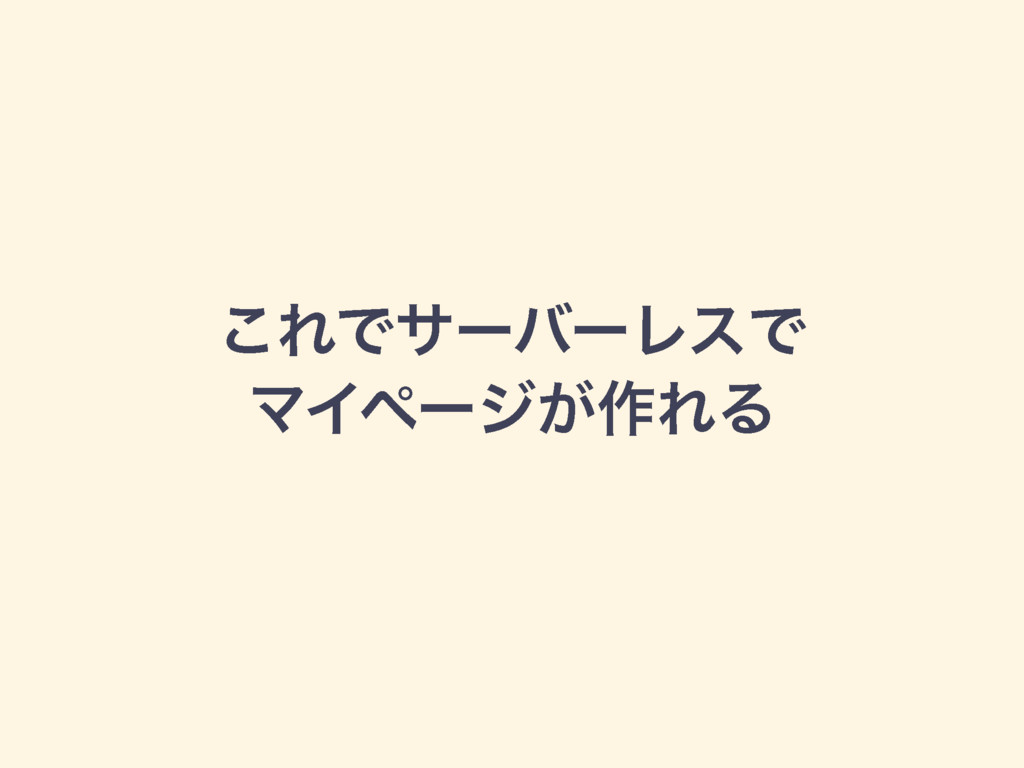 ͜ΕͰαʔόʔϨεͰ ϚΠϖʔδ͕࡞ΕΔ