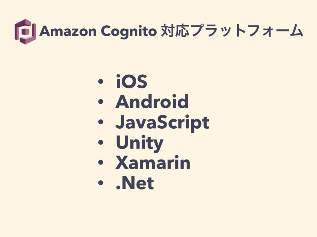 Amazon Cognito ରԠϓϥοτϑΥʔϜ • iOS • Android • Jav...
