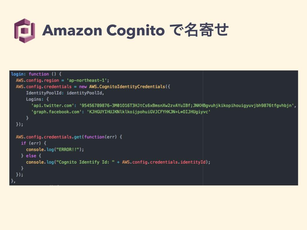 Amazon Cognito Ͱ໊دͤ