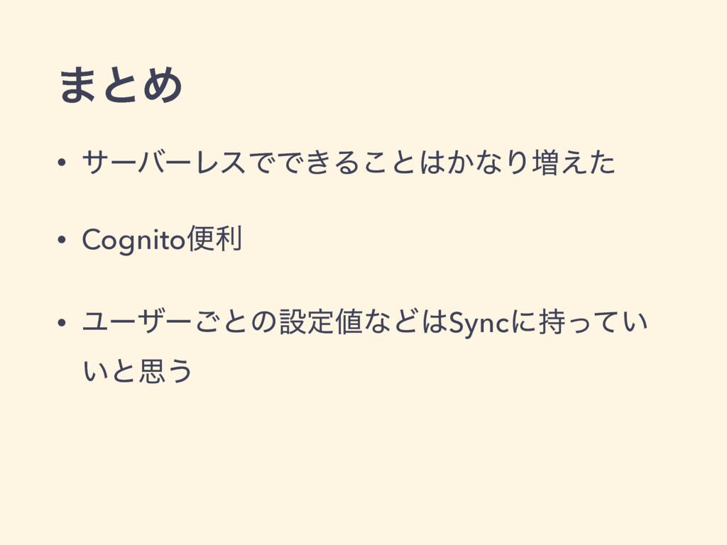 ·ͱΊ • αʔόʔϨεͰͰ͖Δ͜ͱ͔ͳΓ૿͑ͨ • Cognitoศར • Ϣʔβʔ͝ͱͷ...