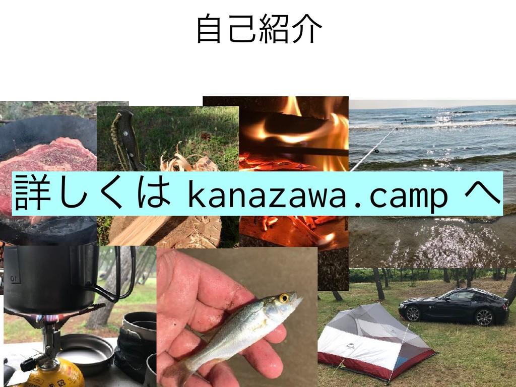 ࣗݾհ ৄ͘͠kanazawa.camp