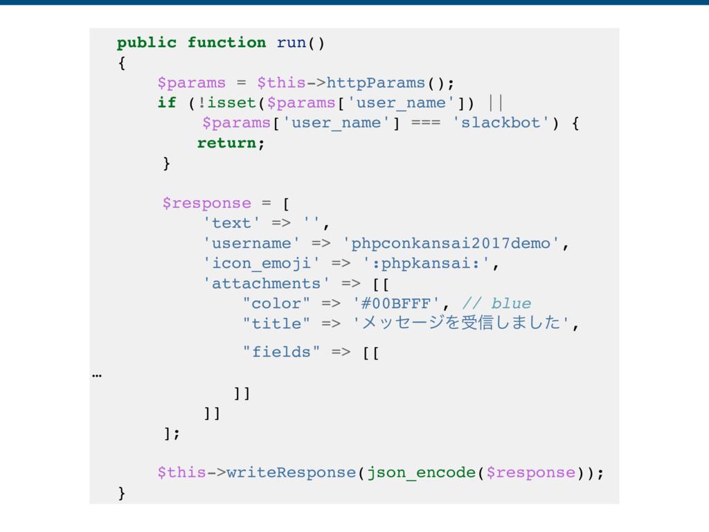 4MBDL#PUQIQ public function run() { $params = ...