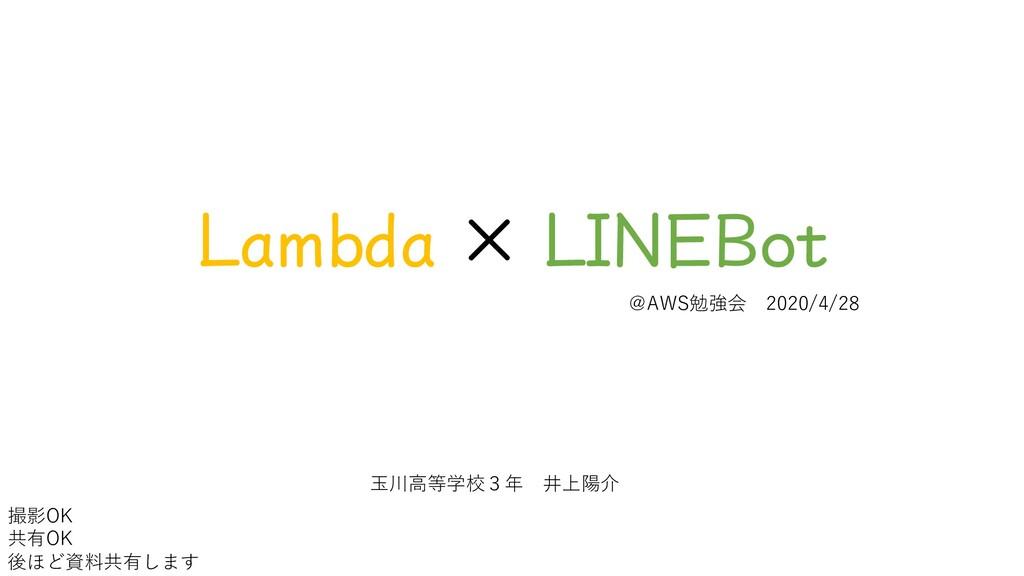 -BNCEB ʷ -*/&#PU @AWS勉強会 2020/4/28 ⽟川⾼等学校3年 井上陽...