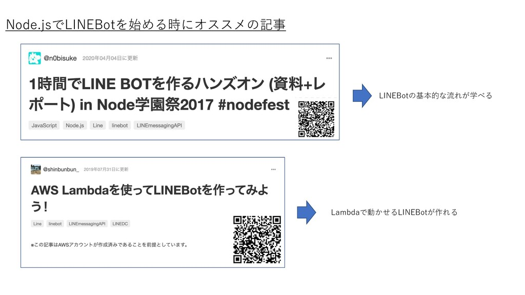 Node.jsでLINEBotを始める時にオススメの記事 LINEBotの基本的な流れが学べる...