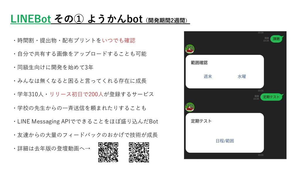 LINEBot その① ようかんbot(開発期間2週間) ・時間割・提出物・配布プリントをいつ...