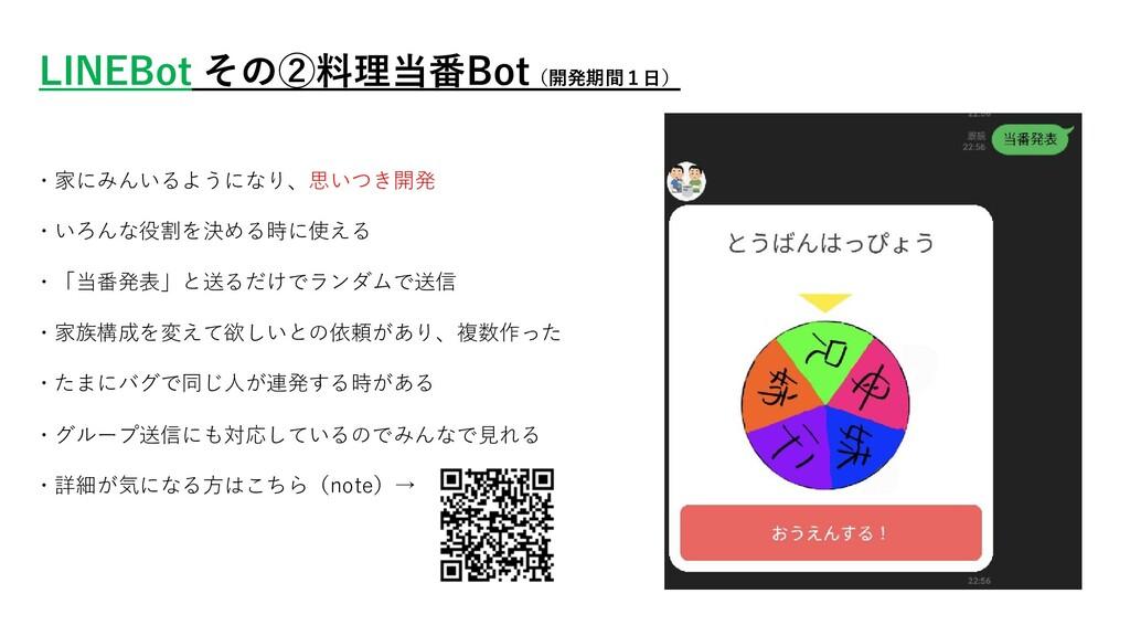 LINEBot その②料理当番Bot(開発期間1⽇) ・家にみんいるようになり、思いつき開発 ...