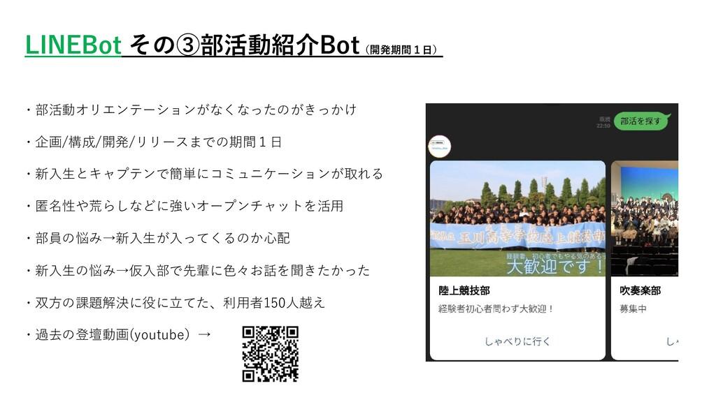 LINEBot その③部活動紹介Bot(開発期間1⽇) ・部活動オリエンテーションがなくなった...