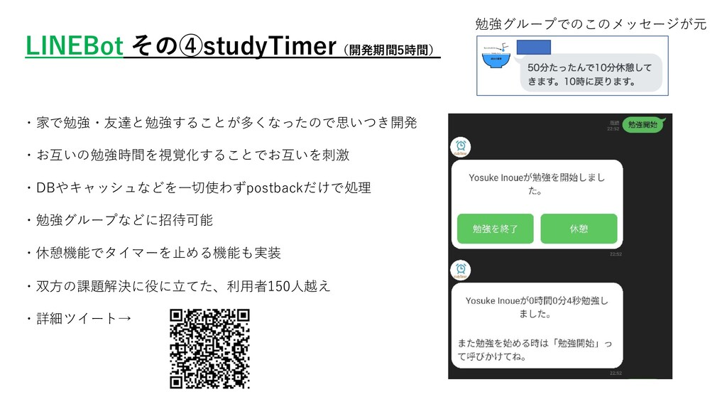 LINEBot その④studyTimer(開発期間5時間) ・家で勉強・友達と勉強することが...