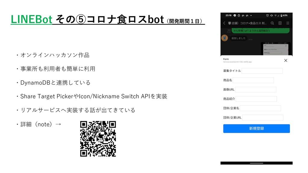 LINEBot その⑤コロナ⾷ロスbot(開発期間1⽇) ・オンラインハッカソン作品 ・事業所...