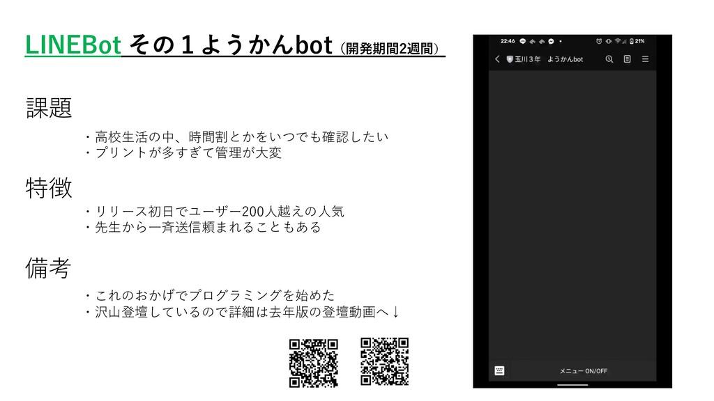 LINEBot その1ようかんbot(開発期間2週間) ・これのおかげでプログラミングを始めた...