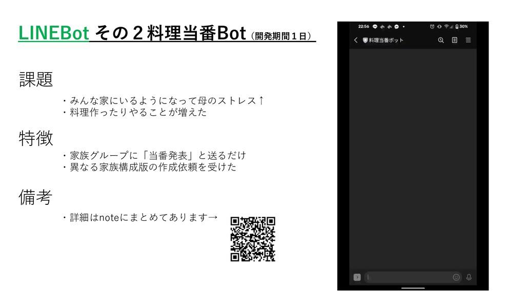 LINEBot その2料理当番Bot(開発期間1⽇) ・詳細はnoteにまとめてあります→ 課...