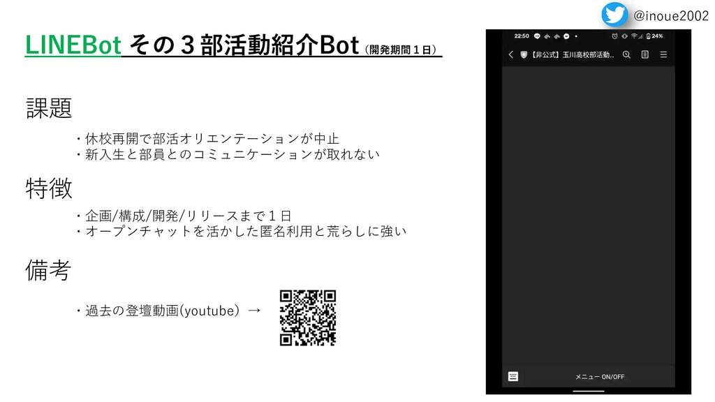 LINEBot その3部活動紹介Bot(開発期間1⽇) ・過去の登壇動画(youtube)→ ...
