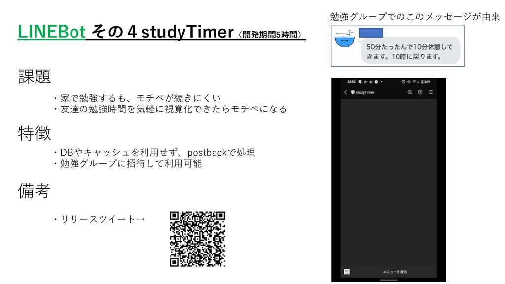 LINEBot その4studyTimer(開発期間5時間) 勉強グループでのこのメッセージが...