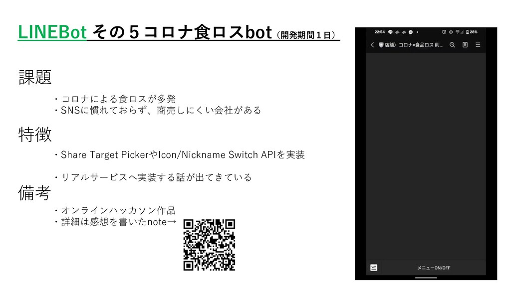 LINEBot その5コロナ⾷ロスbot(開発期間1⽇) ・オンラインハッカソン作品 ・詳細は...