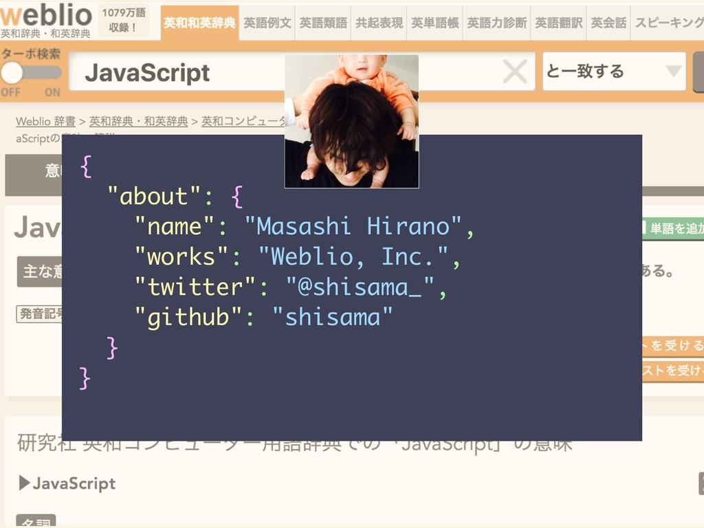 "{ ""about"": { ""name"": ""Masashi Hirano"", ""works"":..."
