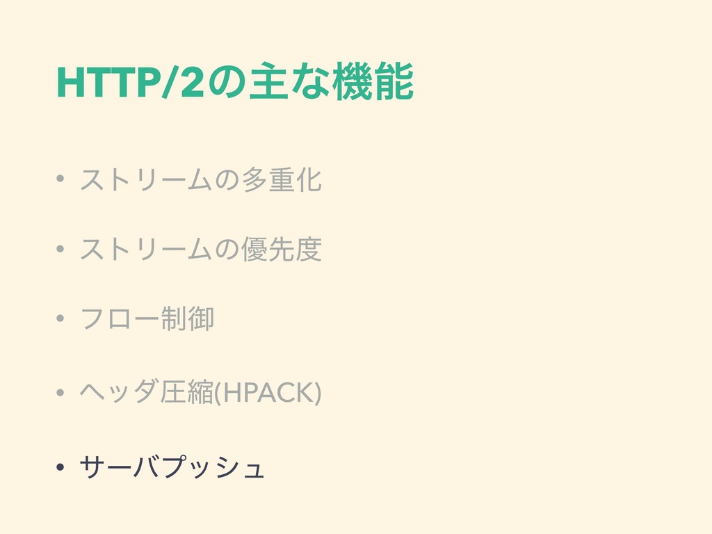 HTTP/2ͷओͳػ • ετϦʔϜͷଟॏԽ • ετϦʔϜͷ༏ઌ • ϑϩʔ੍ޚ • ϔ...