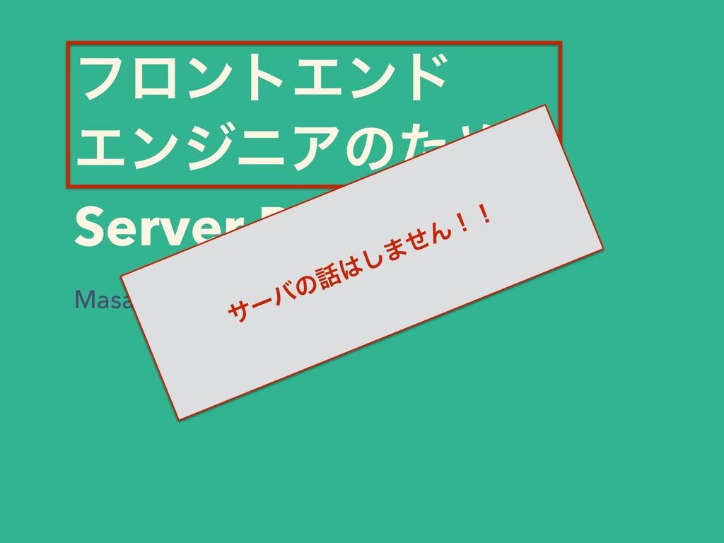 ϑϩϯτΤϯυ ΤϯδχΞͷͨΊͷ Server Pushೖ Masashi Hirano ...