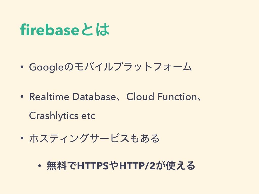 firebaseͱ • GoogleͷϞόΠϧϓϥοτϑΥʔϜ • Realtime Data...