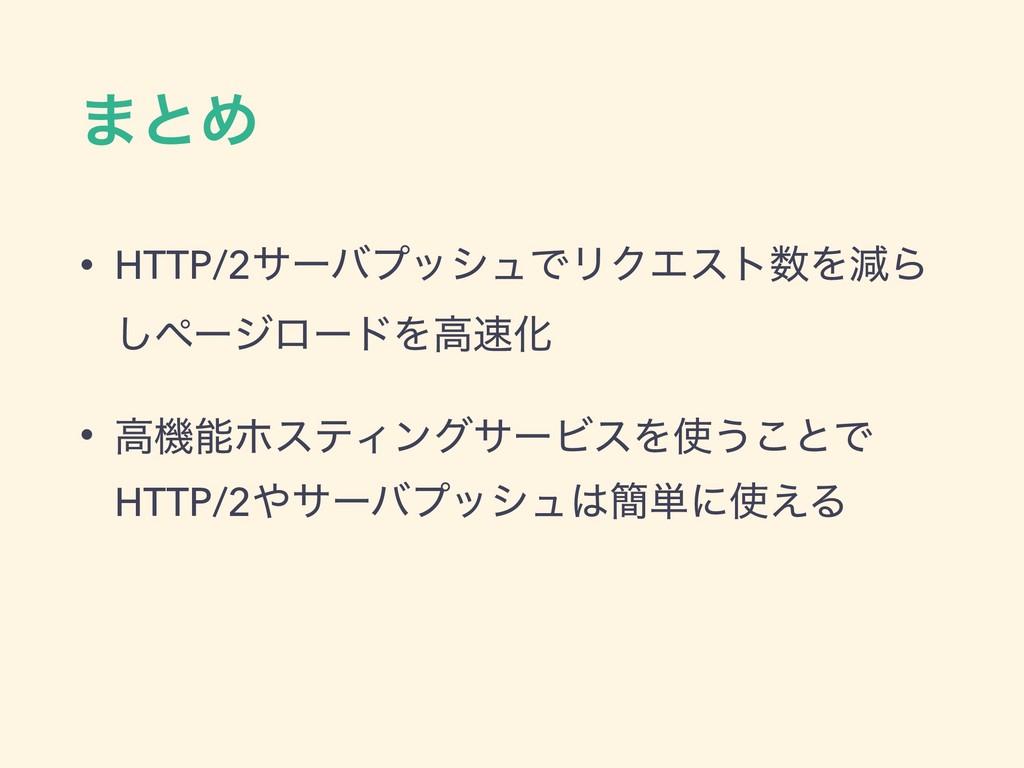 ·ͱΊ • HTTP/2αʔόϓογϡͰϦΫΤετΛݮΒ ͠ϖʔδϩʔυΛߴԽ • ߴػ...