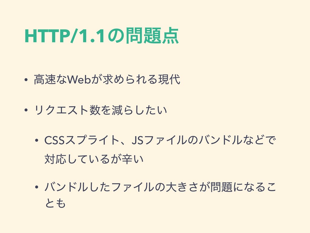 HTTP/1.1ͷ • ߴͳWeb͕ٻΊΒΕΔݱ • ϦΫΤετΛݮΒ͍ͨ͠ • ...