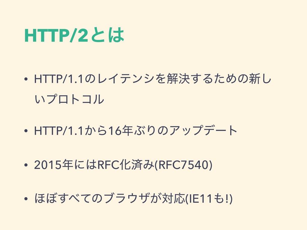 HTTP/2ͱ • HTTP/1.1ͷϨΠςϯγΛղܾ͢ΔͨΊͷ৽͠ ͍ϓϩτίϧ • HT...
