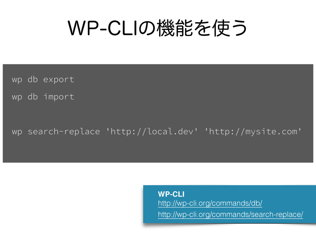 WP-CLI