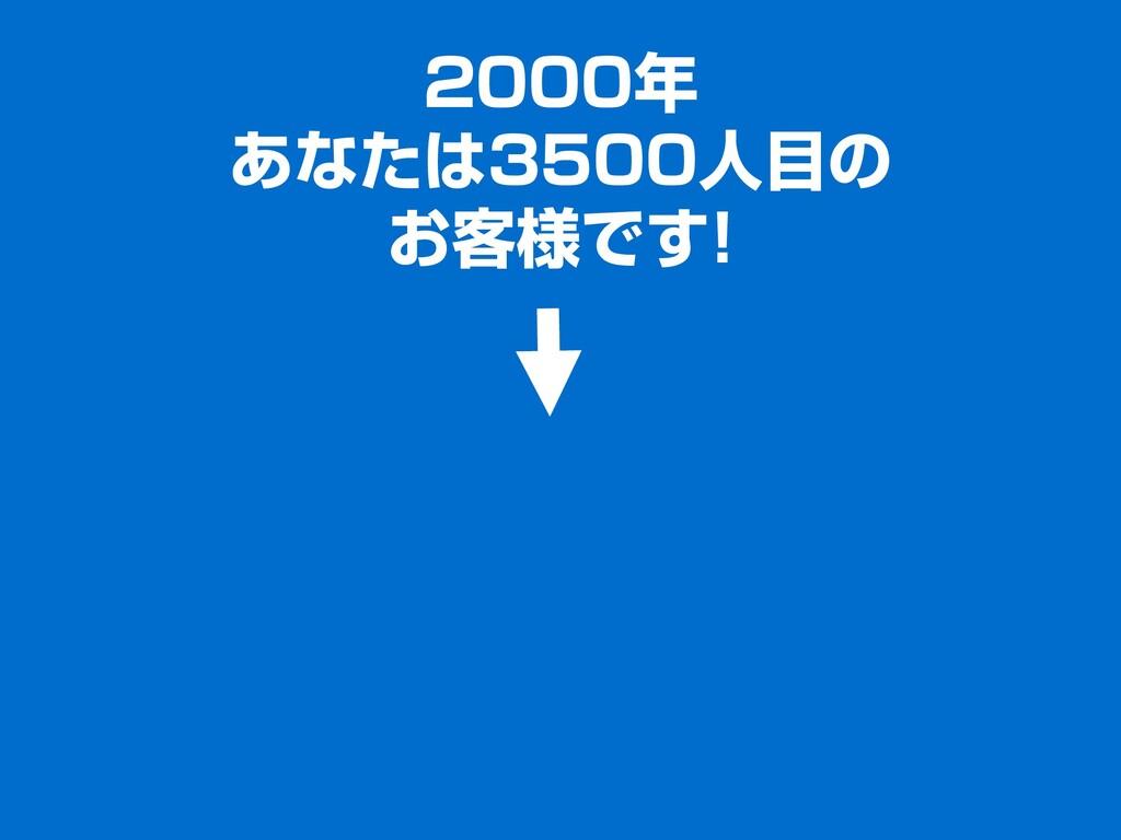 2000年 あなたは3500人目の お客様です!