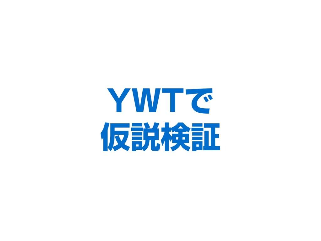 YWTで 仮説検証