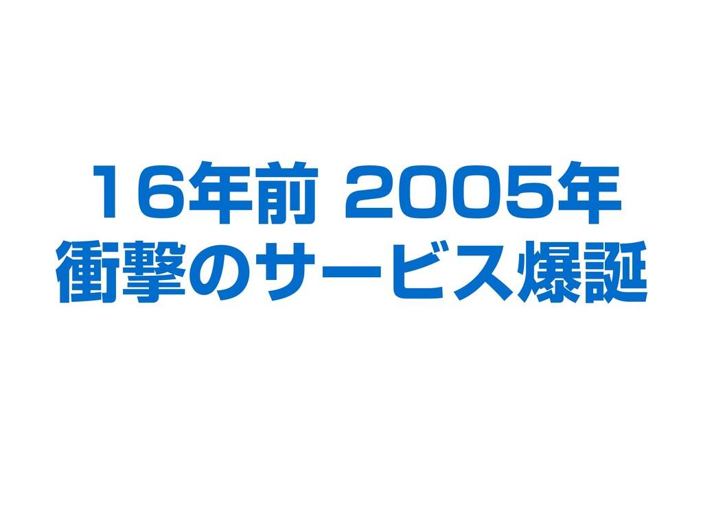 16年前 2005年 衝撃のサービス爆誕