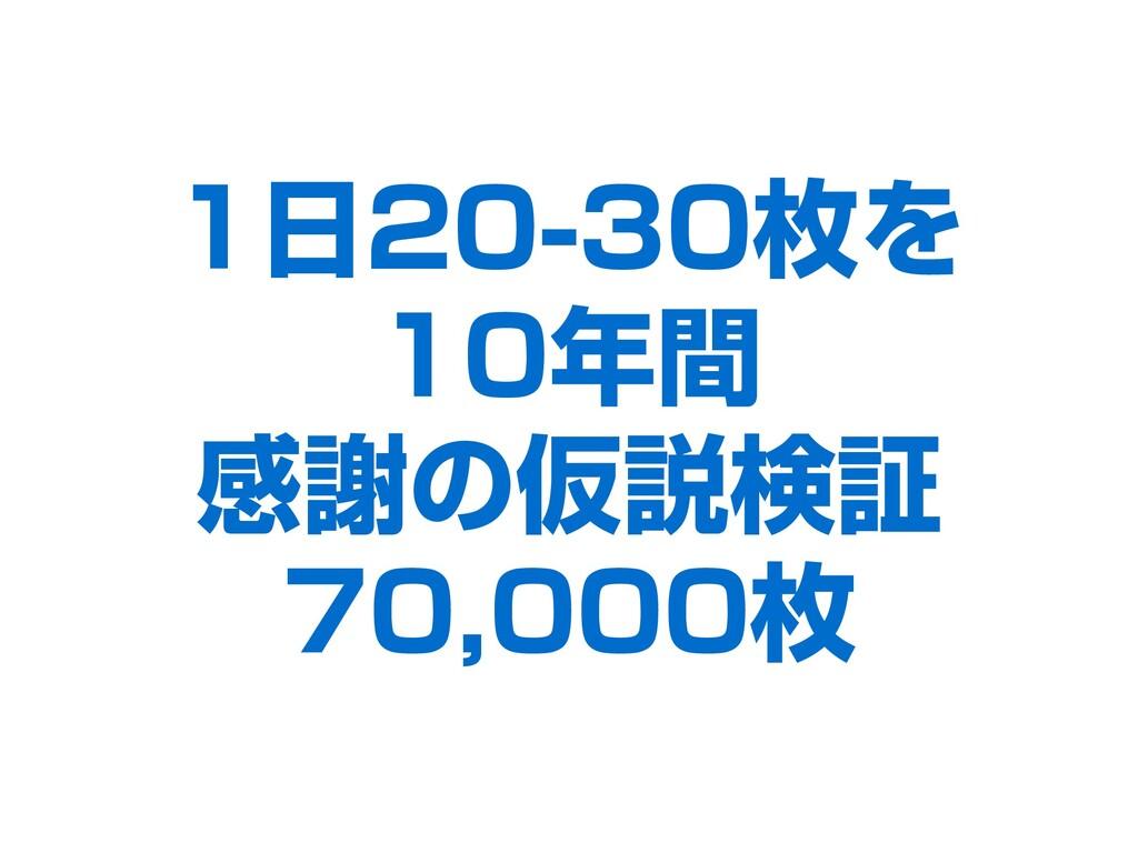 1日20-30枚を 10年間 感謝の仮説検証 70,000枚